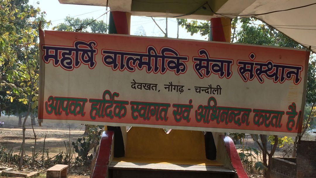 Visiting SAC hostel Maharishi Vaalmiki Sewa Sansthaan